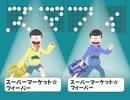おそ松さん人力+MMD「スー/パー/マー/ケット☆フィー/バー」次男+五男