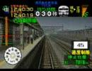 キーボードクラッシャーが電車でGOをやっているようですPart2