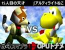 【第三回】64スマブラCPUトナメ実況【Fブロック第六&第七試合】