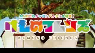 けものフレンズ 8.4話「きおくそーしつ」