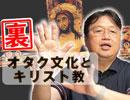 #182裏 岡田斗司夫ゼミ(4.61)