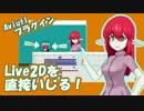 【Aviutl】Aviutlで直接的にLive2Dをいじれる!Live2D Drawer【Live2D】