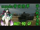 【WoT】ずんだ帝国陸軍 第8戦車連隊【東北ずん子実況】