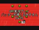 OFF実況プレイ:バッターを導くるみ子さんPart5:倉麻るみ子