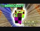 【日刊Minecraft】最強の匠は誰か!?黄昏の森 最後の城編【4人実況】