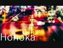 Honoka / 初音ミク