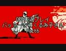 OFF実況プレイ:バッターを導くるみ子さんPart6:倉麻るみ子