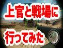 【PS4版WoT】上官と戦場に行ってみた【実況動画プレイ】