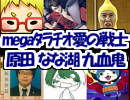 【あなろぐ部】第5回ゲーム実況者お邪魔者01