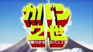 【MAD】カバン2世