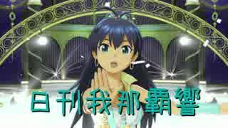 日刊 我那覇響 第1370号 「my song」 【ソ