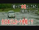 #軽トラで本気出してみた 全日本ジムカーナ参戦!?