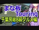 【バイク車載】まな板Touring 千葉暴走B級グルメ編