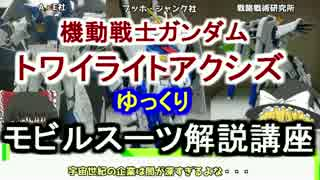 【ガンダムTwilight AXIS】ガンダムAN-01