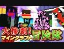【実況】大惨劇!マインクラフト冒険隊 Part30【Minecraft】