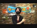「ゲーム実況神(ゴッド) 第76回 出演:Roosan」2017/6/9放...
