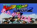 【爆走兄弟レッツ&ゴー】20年越しに第2回WGP開幕