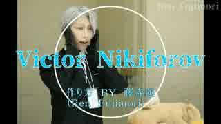【ユーリ!!! on ICE】ヴィクトル・ニキフォロフのウィッグの作り方・藤森蓮