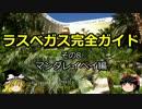 【ゆっくり】ラスベガス完全ガイド その8 マンダレイベイ編