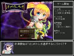 レディナイト・サーガ~女騎士と竜物語~ RTA 2:07:14 Part1/5