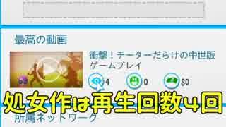 【YouTubersLife実況#1】ヒカキン様になりたい元プロゲーマー1