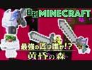 【日刊Minecraft】最強の匠は誰か!?黄昏の森 最終回【4人実況】