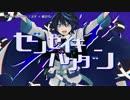 【ニコカラ】ゼンセイキバクダン【on_v】