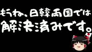 【ゆっくり保守】韓国与党、日韓合意を守る気ゼロ。