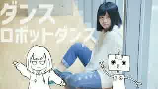 【岩咲ふう】ダンスロボットダンス【踊ってみた】