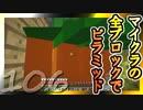 【Minecraft】マイクラの全ブロックでピラミッド Part106【ゆっくり実況】
