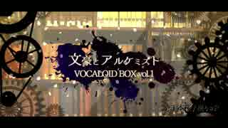 【人力文アル】全文豪40(41?)人でVCLBOXvol.1メドレー【アプリ化記念】