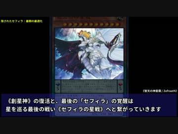 【遊戯王】DT世界の近現代史 5-1【OCG】