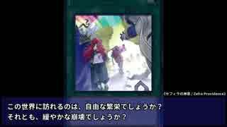 【遊戯王】DT世界の近現代史 5-2【OCG】