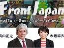 【Front Japan 桜】さもしい国連報告者 デビッド・ケイ / 道徳のじかん[桜H29/6/14]