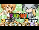 けものフレンズ格闘ゲーム「けもフレふぁいと!」テスト対戦動画