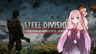 【Steel Division】迷将琴葉茜のユニット