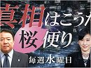【桜便り】我那覇真子~沖縄の真実を伝える国連人権理事会報告 / 毎日新聞への公開質問状提出 / トランプと一帯一路[桜H29/6/14]