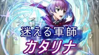 【FEヒーローズ】新たなる紋章の世界 - 迷える軍師 カタリナ特集