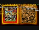 【ch】うんこちゃん『極・魔界村 改』part3【2017/06/09】