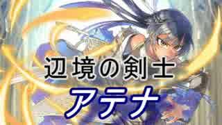 【FEヒーローズ】新たなる紋章の世界 - 辺境の剣士 アテナ特集