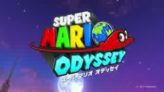 スーパーマリオ オデッセイ Jump Up, Super Star!【歌詞付き】