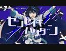 【ニコカラ】ゼンセイキバクダン【off_v】