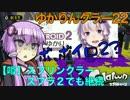 ゆかりんクラー22(スプラトゥーン・スプリンクラー実況)
