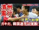 【韓国済州サッカーを世界が糾弾】 まるで子供だな!韓国選手は強暴だ!