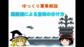 【ゆっくり解説】艦載機による空母の分け方