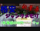 【ヤバイ】DDR2メモリが2枚で100円!?秋葉原のジャンクメモリ...