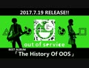 out of service / The History of OOS【アルバム全曲試聴】 thumbnail