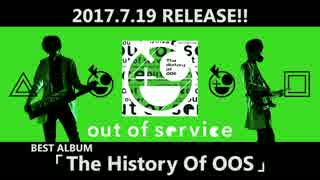 out of service / The History of OOS【アルバム全曲試聴】