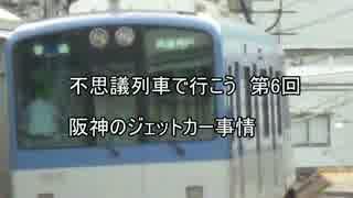不思議列車で行こう第6回「阪神ジェットカー」