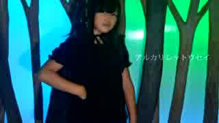 【しょこら】アルカリレットウセイ 踊ってみた【魔法少女?】
